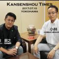 2017/09/06【感染症タイムズ】社会福祉法人横浜社会福祉協会 理事長 小林進氏